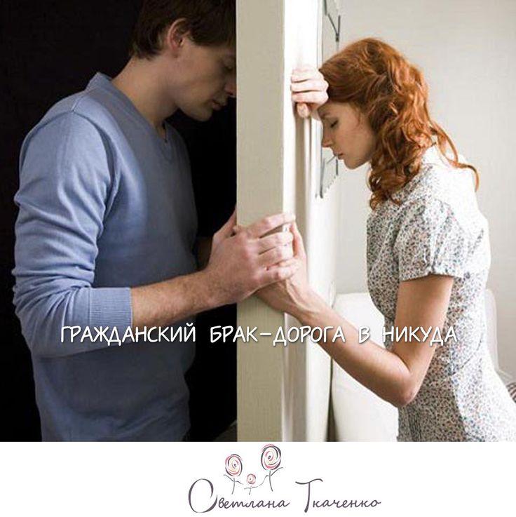 Гражданский брак - дорога в никуда.... ------------------------------------------------------------- — Каждый мужчина подсознательно знает, что он должен жениться. Если он не женится, значит не готов. А если при этом вы готовы, то значит у вас разные цели. Выходит, он хочет жить с женщиной, а жениться боится? Настоящий мужчина должен отвечать за свои действия. И вы не должны потакать ему в его трусости и малодушии. Мужчины в этом смысле избалованы. Сегодня женщины доступны в любом смысле…