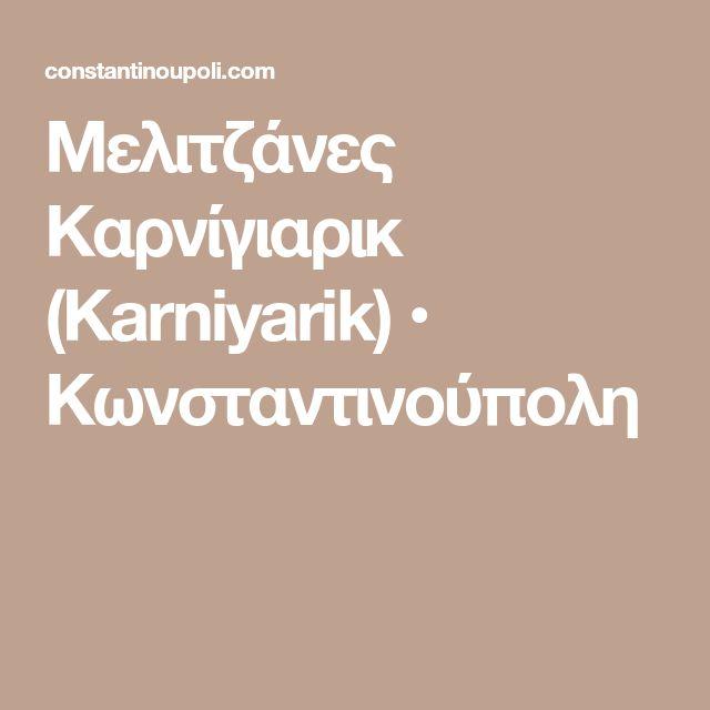 Μελιτζάνες Καρνίγιαρικ (Karniyarik) • Κωνσταντινούπολη