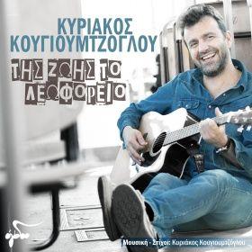 Κυριάκος Κουγιουμτζόγλου - Της ζωής το λεωφορείο (Digital Single)