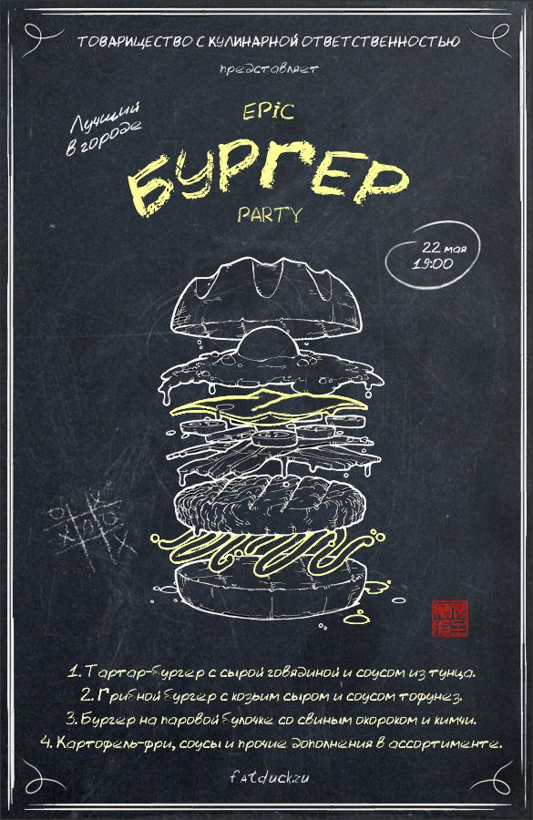 Эпическая Бургер-вечеринка!