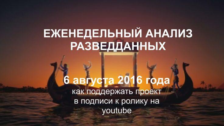 Еженедельный анализ разведданных 6 августа о кавказских старейшинах, Кет...