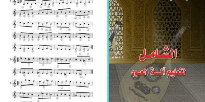 تحميل كتاب الشامل لتعليم آلة العود للمؤلف قصي السعدي الجزء الأول Sheet Music Music