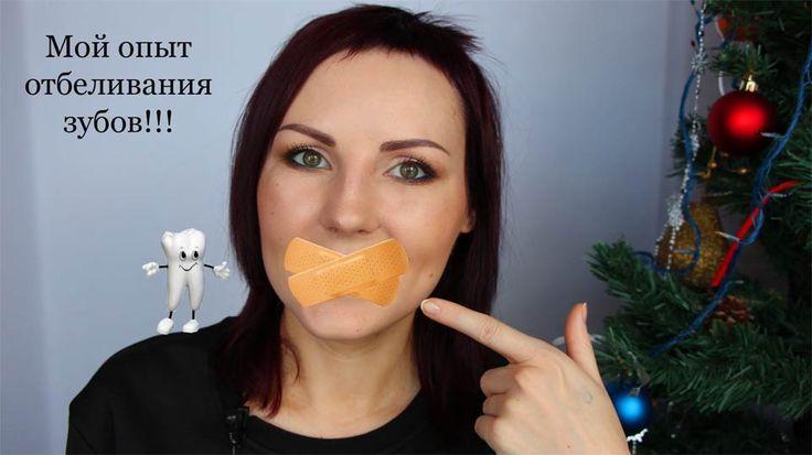 ОТБЕЛИВАНИЕ ЗУБОВ ОТЗЫВЫ ЦЕНА Эффективное Отбеливание Зубов Отзывы http://3dwhite.in.net/