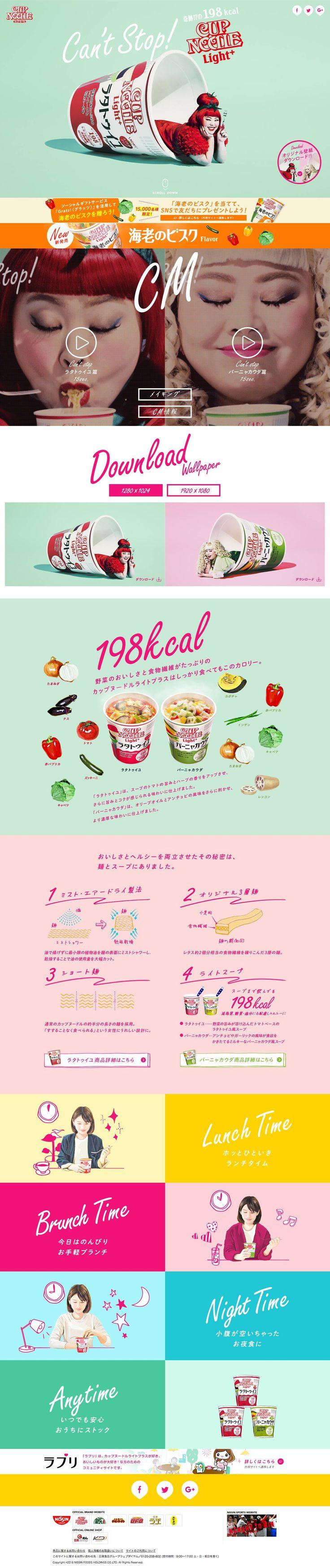 http://www.cupnoodle.jp/lightplus/
