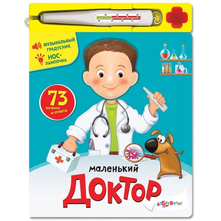 Маленький доктор Азбукварик (, 4842) купить в Москве. Цены, фото | Интернет-магазин Nils.ru