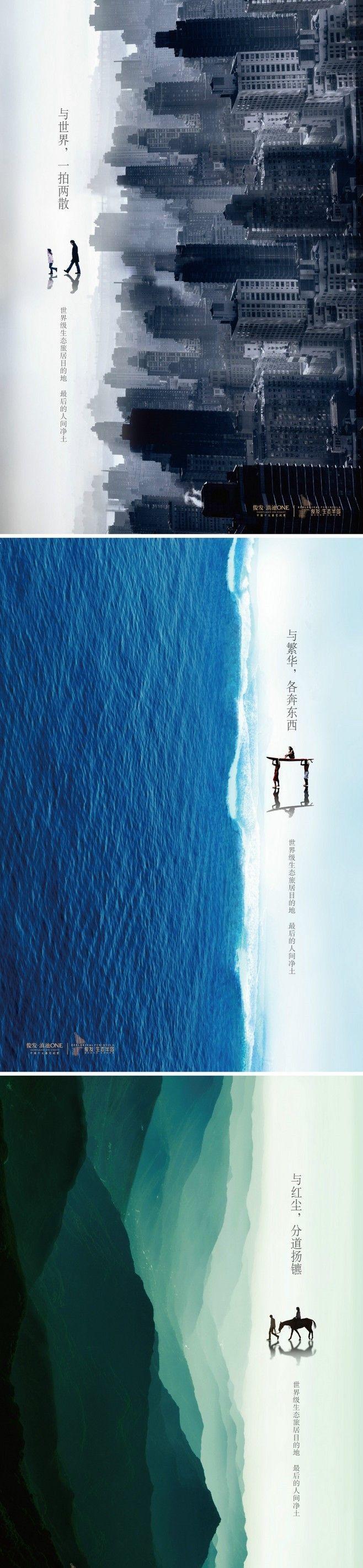 重庆经典地产广告欣赏 - 视觉中国设计师社区