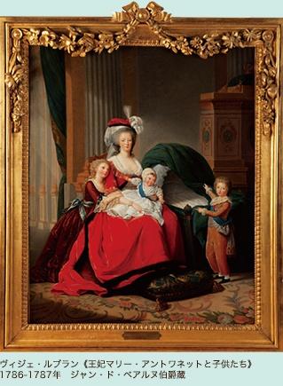 ヴィジェ・ルブラン《王妃マリー・アントワネットと子供たち》1786-1787年 ジャン・ド・ベアルヌ伯爵蔵