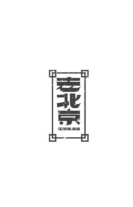 原创作品:8月份字体设计小集。