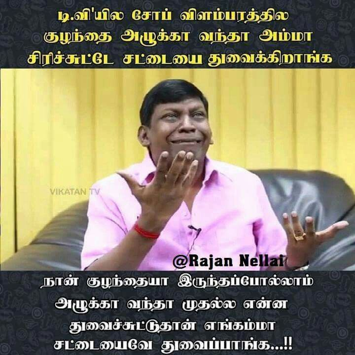 29 Best Tamil Quotes Images On Pinterest