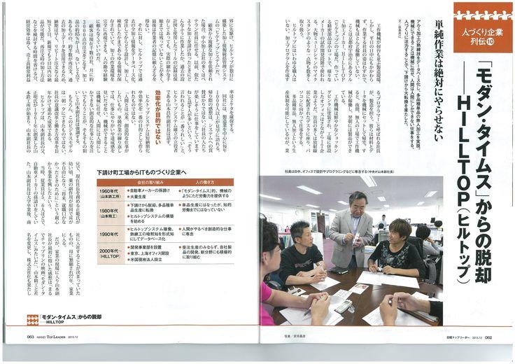 日経トップリーダー2015.12月号「人づくり企業列伝」1/2