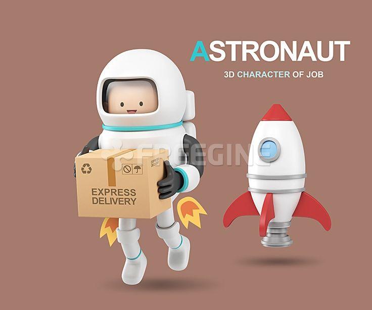 사람, 우주, 오브젝트, 그래픽, 우주인, freegine, 3D, 로켓, 배달, 캐릭터, 직업캐릭터, 에프지아이, FGI, FUS076…