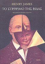 Το Στρίψιμο Της Βίδας - Henry James