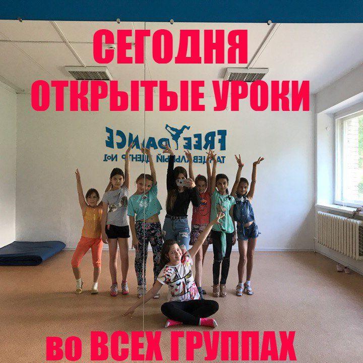 😊😊😊 Друзья, чудесного вам настроения сегодня! А мы этому поспособствуем! Радуем вас всех ОТКРЫТЫМИ УРОКАМИ! Записывайтесь и приходите, друзья!  #РАСПИСАНИЕ_FREEDANCE40 НА 9 сентября:  ❤️ КРАСНЫЙ ЗАЛ:  12:00 - Дети (3-5 лет), Наталья 12:45 - Хип-Хоп (6-8 лет), Наталья 15:00 - Хип-Хоп (9-15 лет), Игорь 16:30 - Брейк Данс, Константин  💙 СИНИЙ ЗАЛ:  14:00 - Латина (9-15 лет), Наталья  Будь свободным - Танцуй! ___________________________________________  Free dance — Танцевальный центр №1 в…