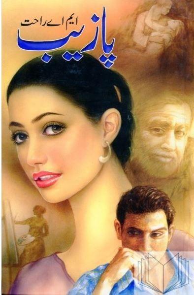 umrao jaan ada novel in urdu pdf free 21