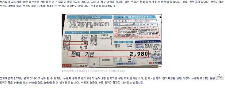 [뒤늦게 안 내용] 한국전력(한전)이 거둬가는 전력기금 알기