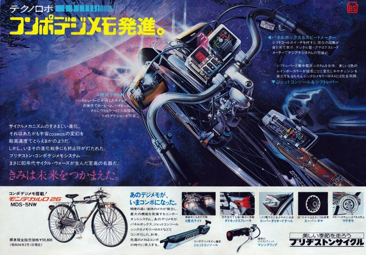 Bridgestone Cycle Monte Carlo (1981)