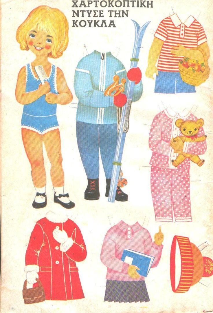 περιοδικό μανίνα χαρτινες κουκλες - Αναζήτηση Google
