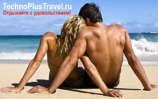 Горячие предложения пакетных туров на лето - не забудьте взять с собой загран паспорт и памятку туриста!