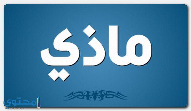 معنى اسم ماذي Mazy وصفات حامل الاسم معاني الاسماء Mazy اسم ماذي Tech Company Logos Company Logo Vimeo Logo
