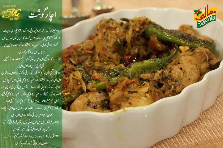 chicken kata kat recipe by shireen anwer kadhi