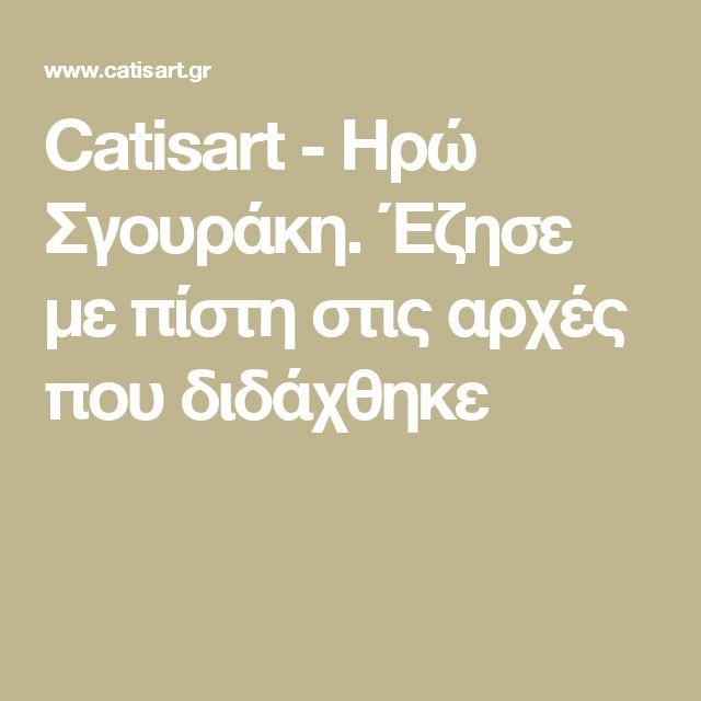Catisart - Ηρώ Σγουράκη. Έζησε με πίστη στις αρχές που διδάχθηκε