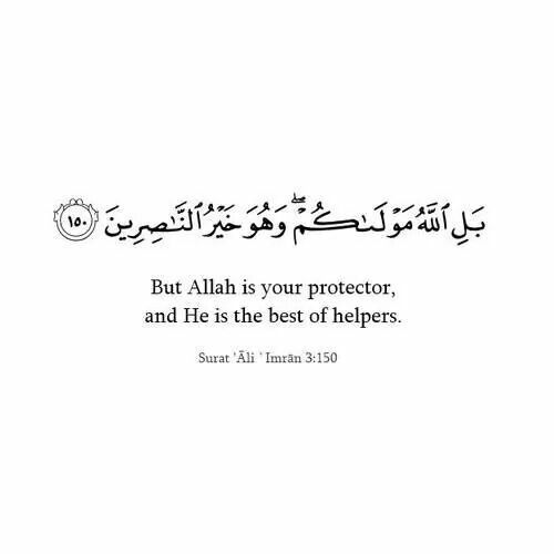 Quran 3:150 - After this, what do we have to fear?