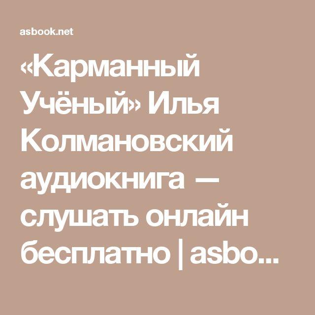 «Карманный Учёный» Илья Колмановский аудиокнига — слушать онлайн бесплатно   asbook.net