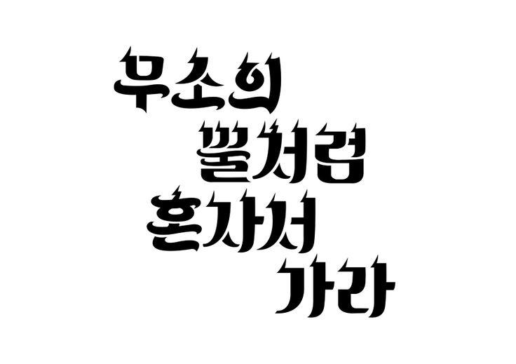 한글레터링 - hansung typography lab.
