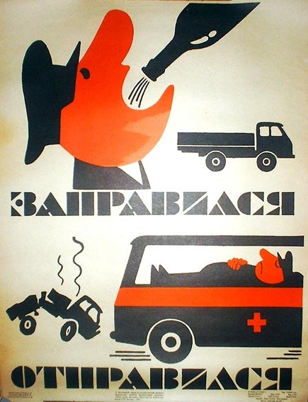 Soviet propaganda poster. Who needs a translation?