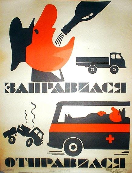 Soviet propaganda poster. Who needs a translation?