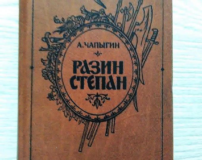 Степана Разина, исторический роман, русская история, исторические книги, книги, русские книги, русские книги, издание 1986.