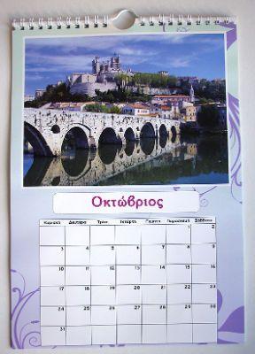 Ημερολογιο Τοιχου Μεγάλο Μέγεθος 12φυλλο Σπιράλ http://calendars.typocard.com
