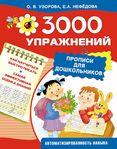 Мобильный LiveInternet Прописи для дошкольников | Svetlana-sima - Дневник Svetlana-sima |