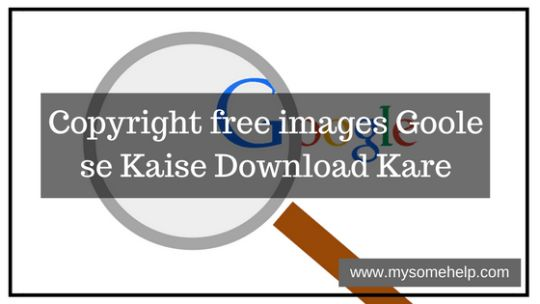 Copyright free images Goole se Kaise Download Kare