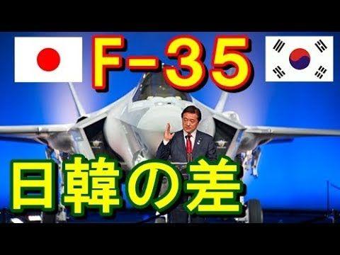 【衝撃】ステルス戦闘機 F-35の武装能力、日本と大きな差別が…韓国の反応「日本製のエンジンうらやましい・・・」驚愕のブラックボックスの真相!『...