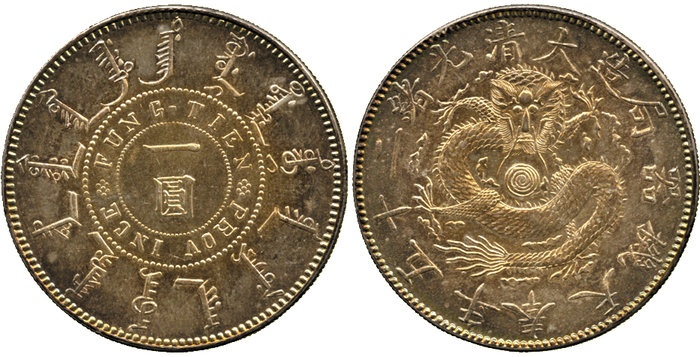 China Coins: A Rare Chinese Coin: the Fengtien Silver Dollar