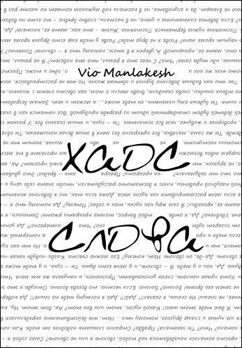У нас новая книга: Александр Крамарев «Хаос слова»   http://www.triumph.ru/news.php?id=107&utm_source=mpi
