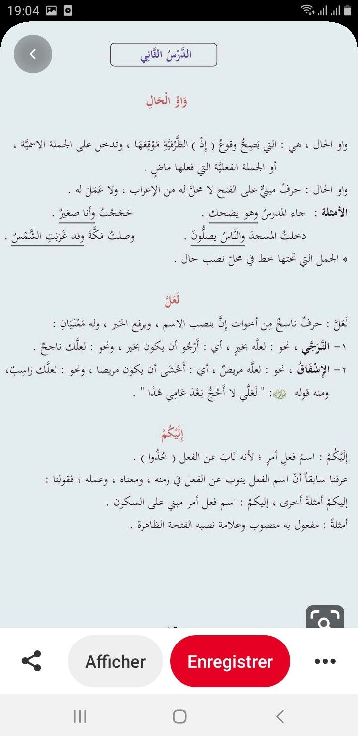 Pin By Smail Bahdja On Apprendre L Arabe
