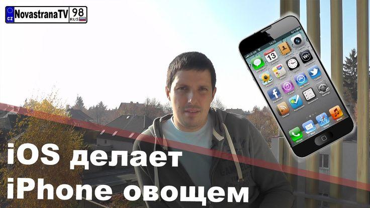 Как новые iOS делают iPhone 4s овощем | Как я писал в Apple о своем iPho...