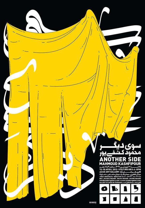 Iranian poster designs by Omid Nemalhabib