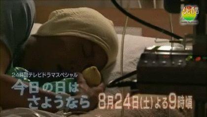 2013年24時間テレビ 嵐大野智主演ドラマ「今日の日はさようなら」のGIF動画 created by COCO