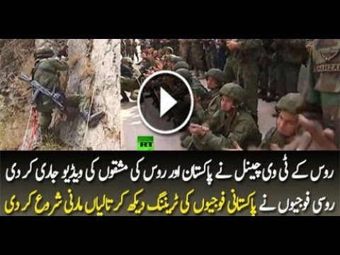 Russia Tv Relesed the Video of Pakistan and Russian Troops Joint Trainin...