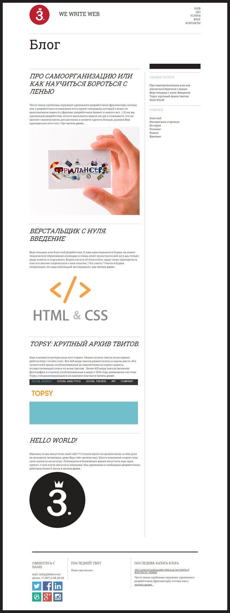"""Blog Gleb & Leo - пример """"корпоративного"""" блога. Интересно проследить и, возможно,предложить обучение, консалтинг. Пригласить на такой вебинар. Предложить свои услуги блогера."""