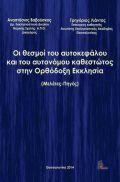 Οι θεσμοί του αυτοκεφάλου και του αυτονόμου καθεστώτοςστην Ορθόδοξη Εκκλησία. Αναστάσιος Βαβούσκος - Γρηγόριος Λιάντας