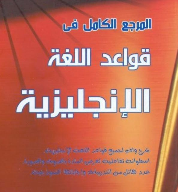 افضل طريقة للمذاكرة و بشكل صحيح كيف تذاكر بذكاء English Grammar Book Pdf Grammar Book Pdf English Grammar Book