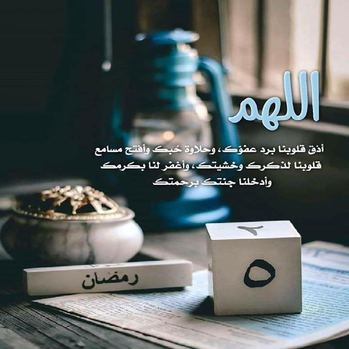 5 رمضان اللهم لا تجعلنا من الخاسرين في شهر رمضان وبلغنا ليلة القدر واجعلنا فيها من القائمين و الذاكريين Usb Flash Drive Flash Drive Place Card Holders