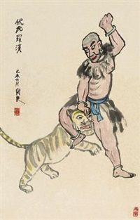 伏虎罗汉 Figure by Guan Liang