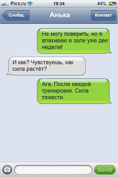 Забавные СМС от девушки, которая решила заняться фитнесом - Pics.Ru