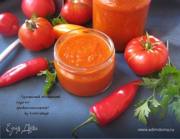 Домашний томатный соус из запеченных овощей. Ингредиенты: помидоры, лук белый, чеснок