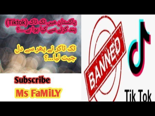 Why Tiktok Ban In Pakistan By Shaheer Sialvi With Ms Family Tv Family Tv Family History Tv